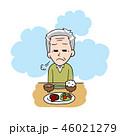 食欲不振 人物 ベクターのイラスト 46021279