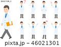 医者 医師 ドクターのイラスト 46021301