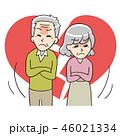 離婚 夫婦 喧嘩のイラスト 46021334
