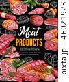 肉屋 お肉 ミートのイラスト 46021923