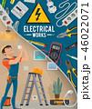 エレクトリック 電気屋 電気技術者のイラスト 46022071