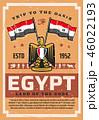 エジプト トラベル 旗のイラスト 46022193