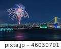 レインボーブリッジ ライトアップ 花火の写真 46030791