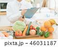 栄養士 管理栄養士 食材の写真 46031187