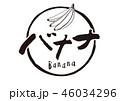 バナナ 筆文字 文字のイラスト 46034296