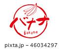 バナナ 筆文字 文字のイラスト 46034297