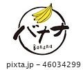 バナナ 筆文字 水彩画のイラスト 46034299