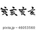 年賀状素材・亥セット 46053560