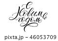 Happy New Year, cyrillic calligraphic text in 46053709