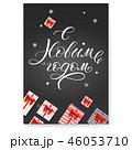 Happy New Year Russian calligraphy on blackboard 46053710