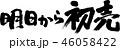 明日から初売 初売 セールのイラスト 46058422
