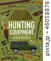 狩猟 機器 準備のイラスト 46058876