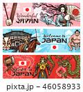 ベクトル ジャパニーズ 日本人のイラスト 46058933