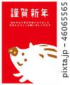 亥 年賀状 猪のイラスト 46065565