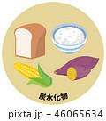炭水化物 五大栄養素 栄養素のイラスト 46065634