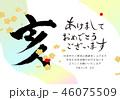2019年_和風_筆文字年賀状 46075509