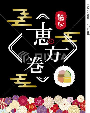 恵方巻 ポスター 広告素材 46077391