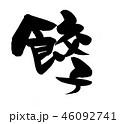 餃子 筆文字 文字のイラスト 46092741