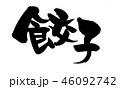 餃子 筆文字 文字のイラスト 46092742