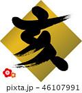 亥 筆文字 文字のイラスト 46107991