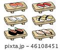 寿司 和食 日本食のイラスト 46108451