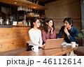 カジュアルビジネス カフェ 打ち合わせの写真 46112614