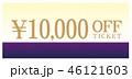 金券 46121603
