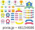 ランキング アイコン 王冠のイラスト 46134686
