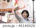大阪観光 46140426