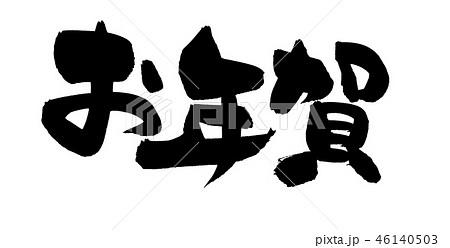 筆文字 お年賀 プロモーション イラスト 46140503