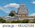 姫路城 46142588