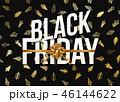 黒色 黒 ブラックのイラスト 46144622