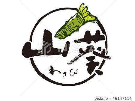 山葵 筆文字 水彩 46147114