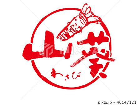山葵 筆文字 水彩 46147121