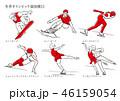 冬季オリンピック競技種目 46159054