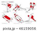 冬季オリンピック競技種目 46159056