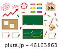 学習塾チラシ用素材 46163863