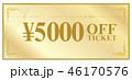 金券 46170576