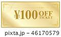 金券 46170579