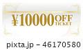 金券 46170580
