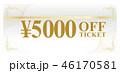 金券 46170581