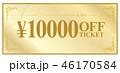 金券 46170584