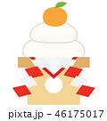 鏡餅 餅 正月のイラスト 46175017
