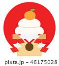 鏡餅 正月 和のイラスト 46175028