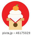 鏡餅 餅 正月のイラスト 46175029