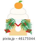 鏡餅 餅 正月のイラスト 46175044