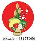 門松 和 正月飾りのイラスト 46175060