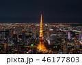東京 東京タワー 夜景の写真 46177803