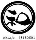 筆文字 日本語 漢字のイラスト 46180601