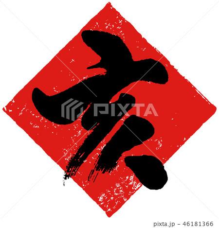 「亥」朱印風 年賀状筆文字デザイン素材 46181366